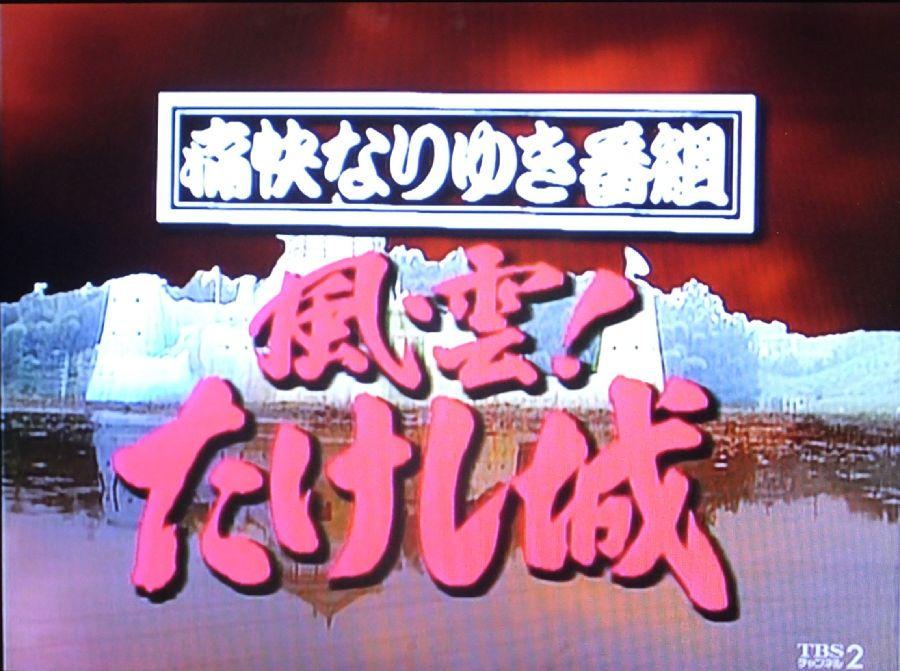 風雲!たけし城 Takeshi's Castle