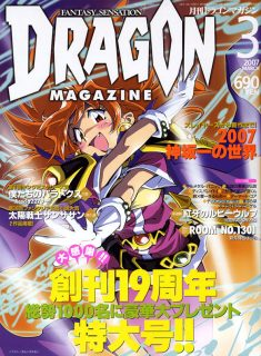 Dragon Magazine Cover - Lina Inverse - Slayers