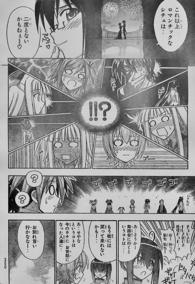 Negima! Manga Vol 28 Ch 257 Review