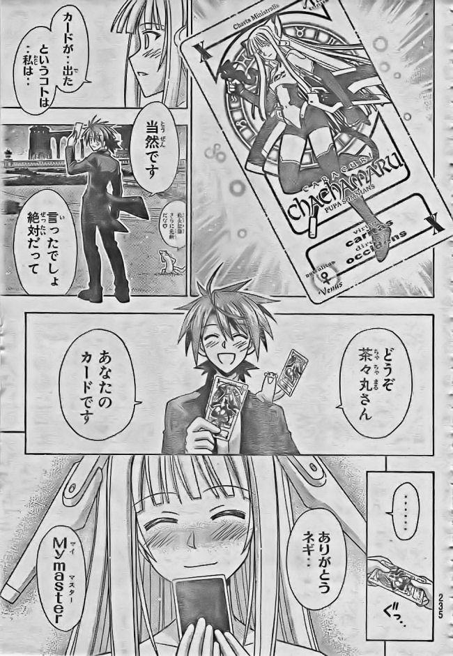 Negima! Manga Vol 29 Ch 263 Review