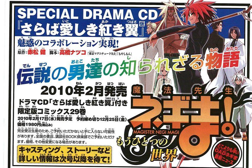 Negima CD Drama