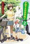 Yotsuba&! Manga Volume 2 Review