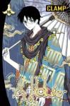 xxxHOLiC Manga Volume 16 Review