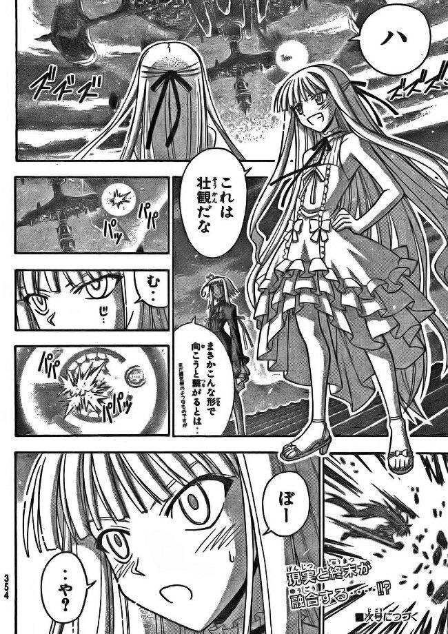 Negima! Manga Vol 35 Ch 320