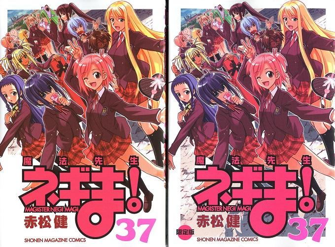Negima Volume 37 Tankoubon