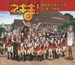 Some Negima! News and a Bit About Volume 38