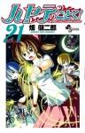 Hayate the Combat Butler Manga Catch Up Project -- Volume 21