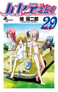 Hayate_29-Japanese
