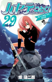 Hayate the Combat Butler LE 29