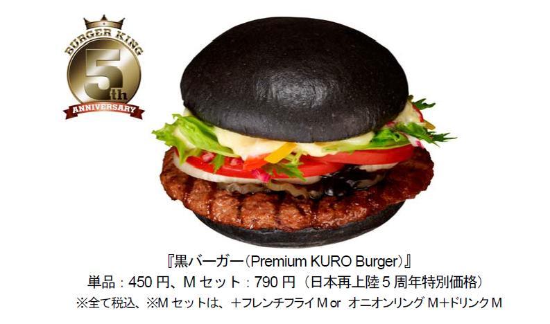 Premium KURO Burger