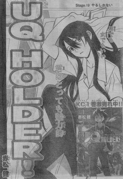 UQ Holder Chapter 19