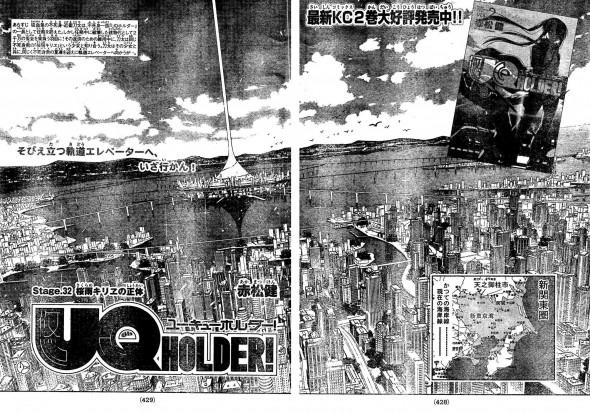 UQ Holder Chapter 32 SPOILER Images