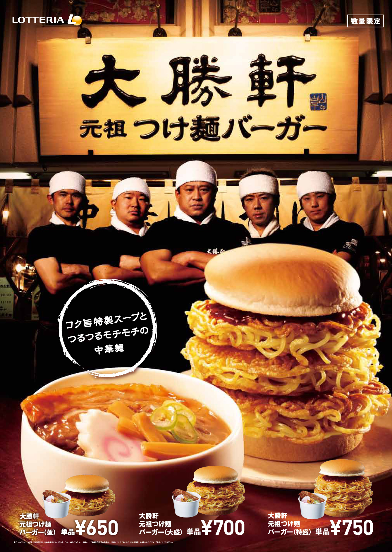 Japan's Lotteria Tsukumen Ramen Burger