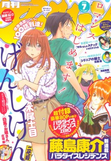 Genshiken Nidaime Chapter 100