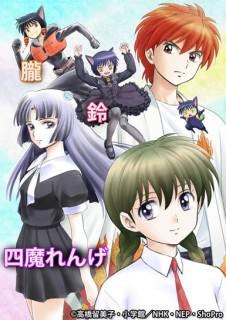 Kyoukai no RINNE 2