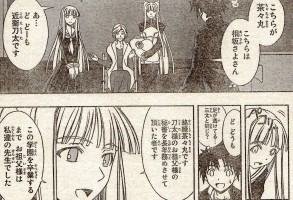 UQ Holder Chapter 112
