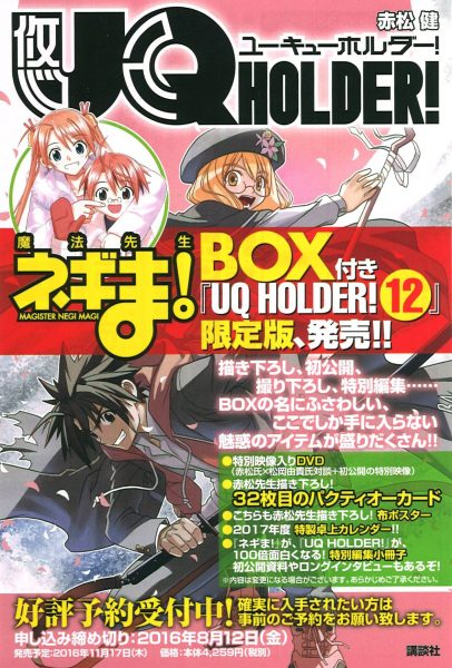 UQ Holder Volume 12 Promo
