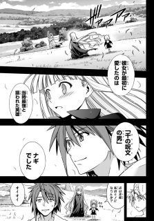 UQ Holder Chapter 129