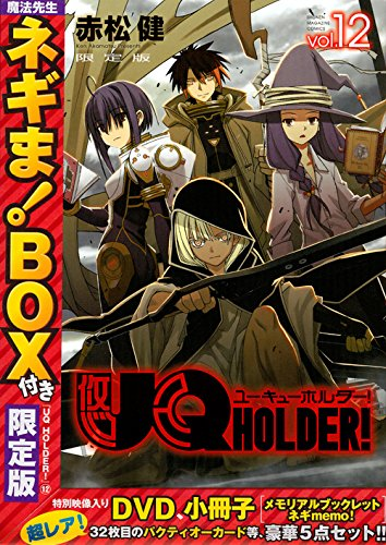 UQ Holder Volume 12