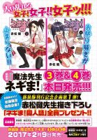 UQ Holder Chapter 132