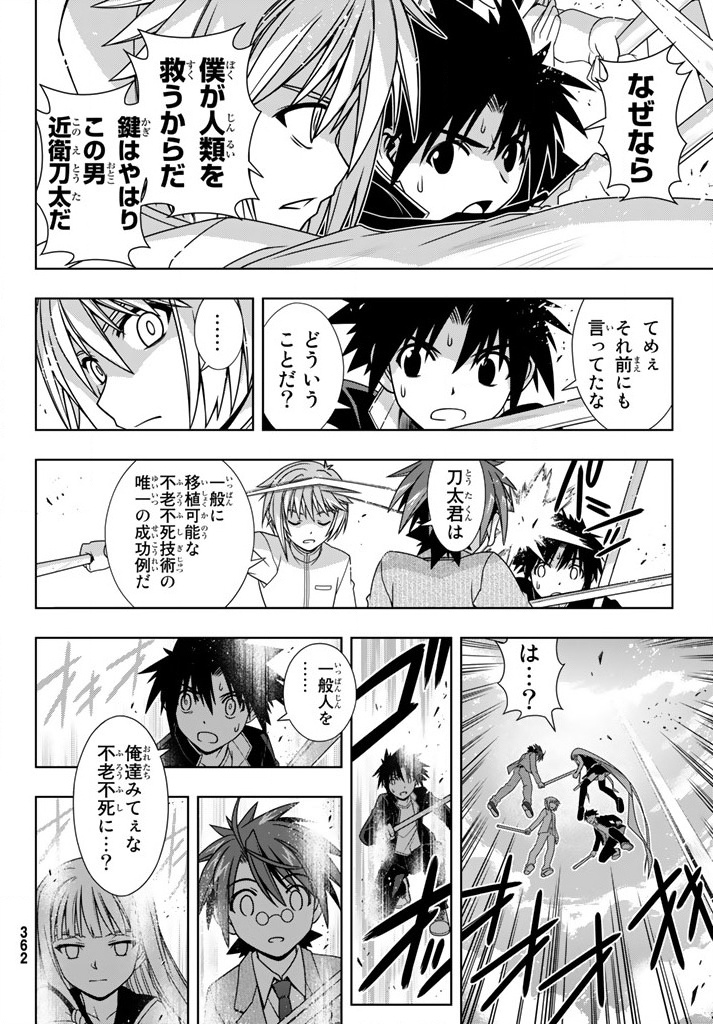 UQ Holder Chapter 118 Manga Review (The Cutlass Hoodie