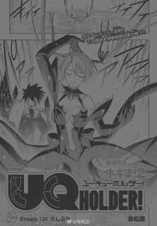 UQ Holder Chapter 134