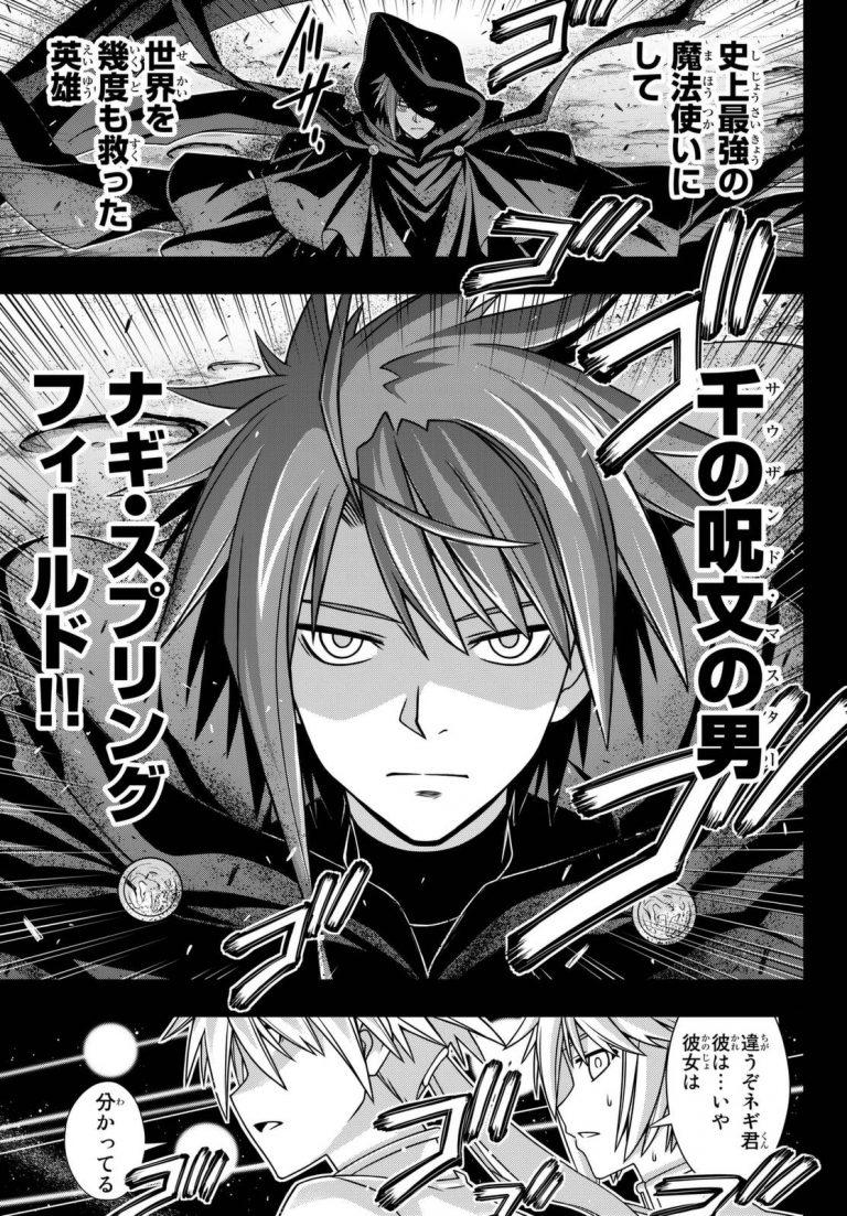 UQ Holder Chapter 39 Manga Review (Presenting the new Ala
