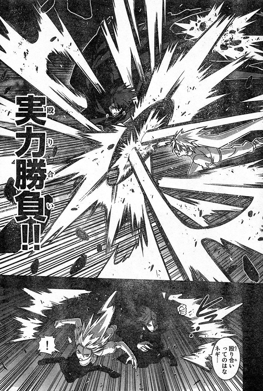 uq holder chapter 139 spoiler images  u0026 anime teaser trailer  to tide us until the english