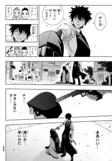 UQ Holder Chapter 141