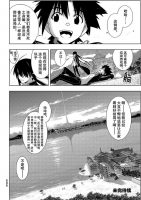 UQ Holder Chapter 151