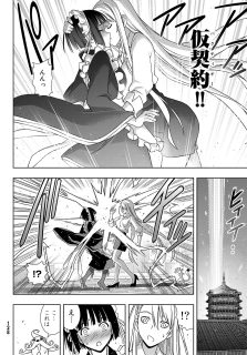 UQ Holder Chapter 152