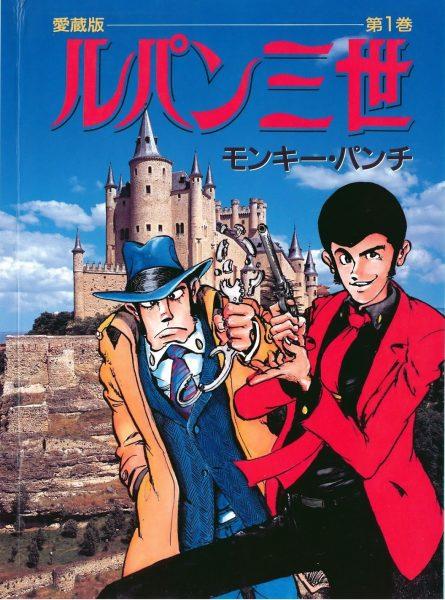 Lupin III Volume 01 manga