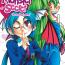 My Monster Secret Volume 14 Manga Review