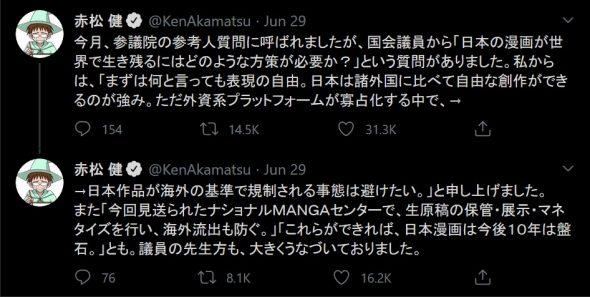 Akamatsu-sensei Tweet