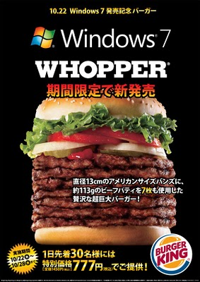 The Microsoft-Burger King Windows 7 Promo
