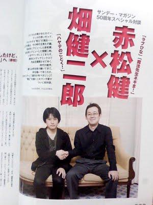 AKAMATSU Ken-sensei and HATA Kenjiro-sensei