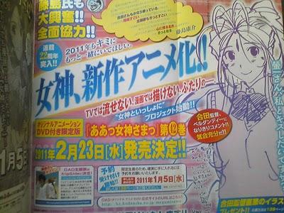 Kodansha Loves OAD's, Eh? (Ah! My Goddess)